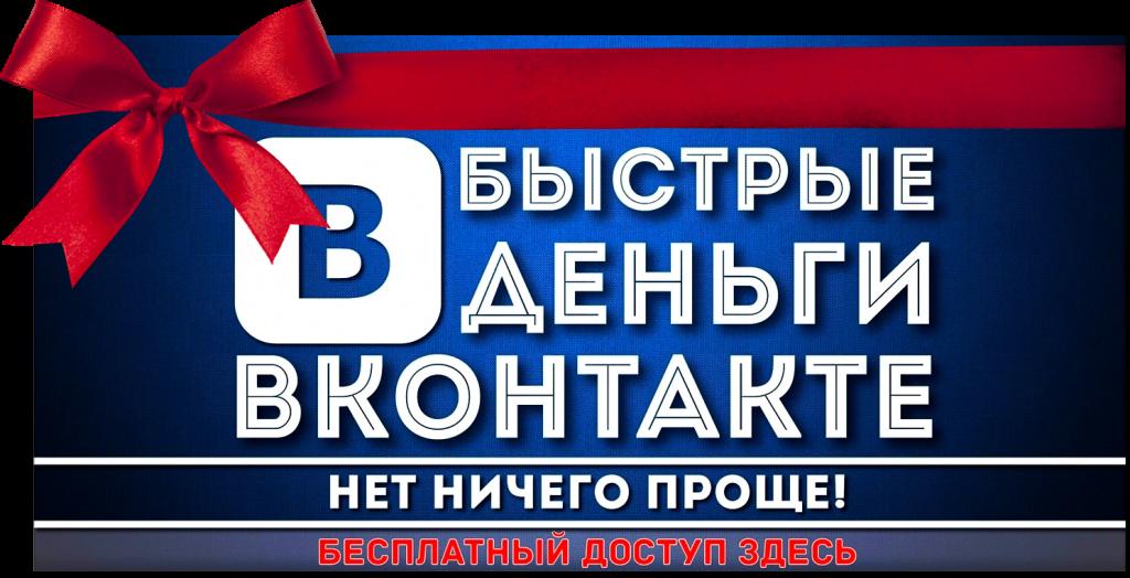 Быстрые деньги Вконтакте